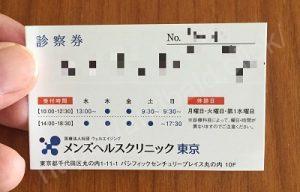 メンズヘルスクリニック東京診察券