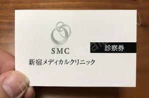 新宿メディカルクリニック診察券