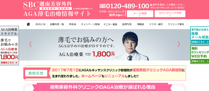 湘南美容外科(AGA)