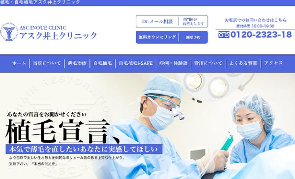 アスク井上クリニック_TOP