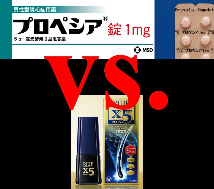 フィナステリド vs. ミノキシジル外用比較