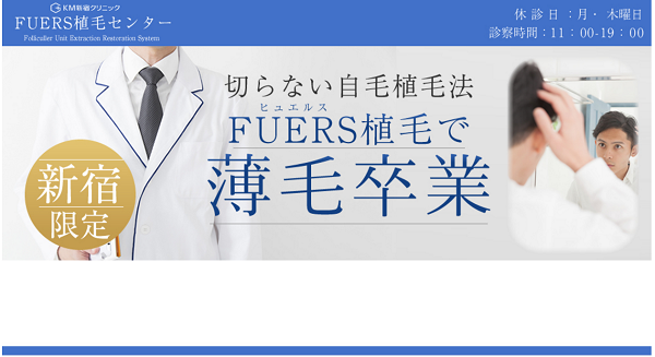 FUERS植毛センターKM新宿クリニック_TOP