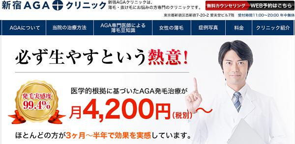 新宿AGAクリニックTOP