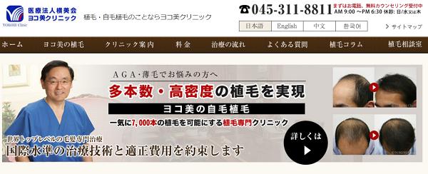 ヨコ美クリニック_TOP